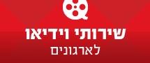 שירותי ווידיאו מקצועיים לארגונים חברתיים