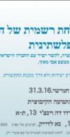 מפגש עם משלחת של הרשות הפלסטינית