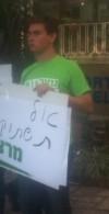 הפגנה: תמיכה באדם ורטה
