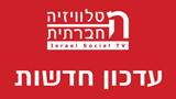 ישראלים לפרלמנט הבריטי: הכירו בפלסטין