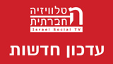 ישראלים תוקפים פלסטינים שחרשו את אדמותם