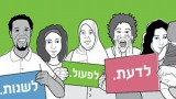 מתוך הלוגו של האגודה לזכויות האזרח בישראל.