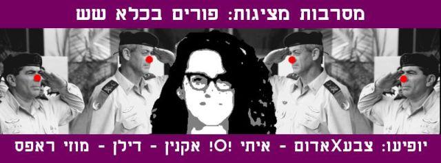 """מתוך עמוד הפייסבוק של האירוע: """"פורים בכלא שש بوريم في سجن ٦ Jailhouse Rock"""""""