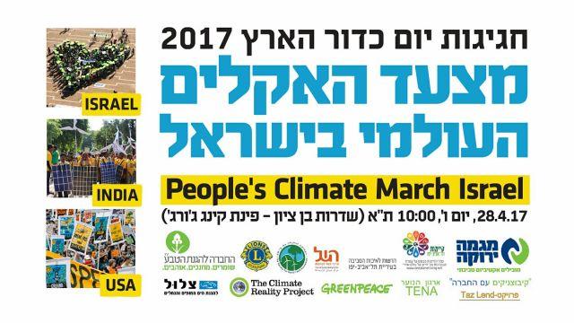 מצעד האקלים