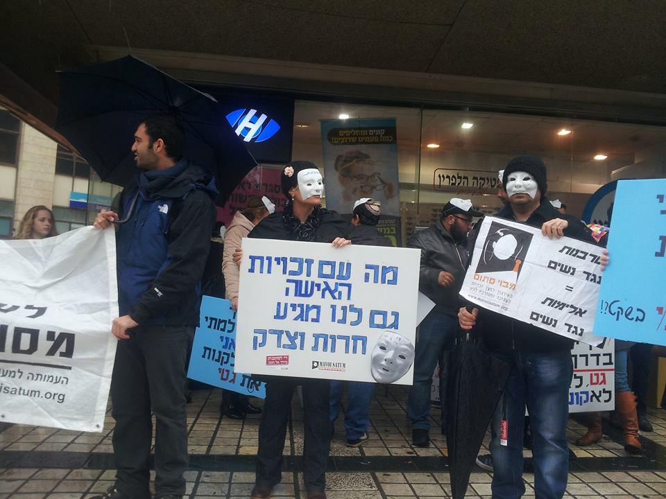 מפגינים למען זכויות העגונות ומסורבות הגט. (פייסבוק אגודת מבוי סתום)