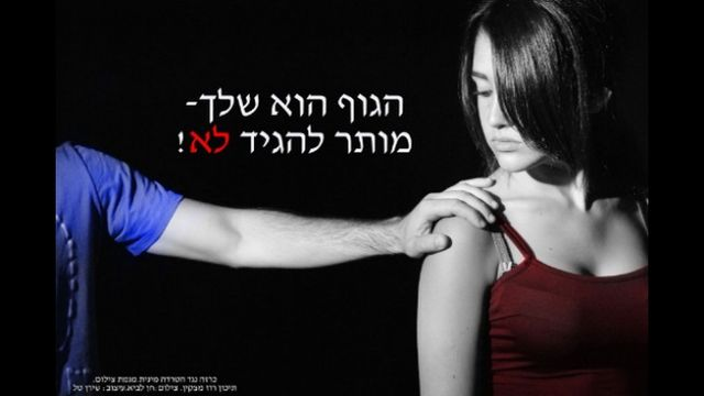כרזה נגד הטרדות מיניות – צילום חן לביא, עיצוב: שירן טל