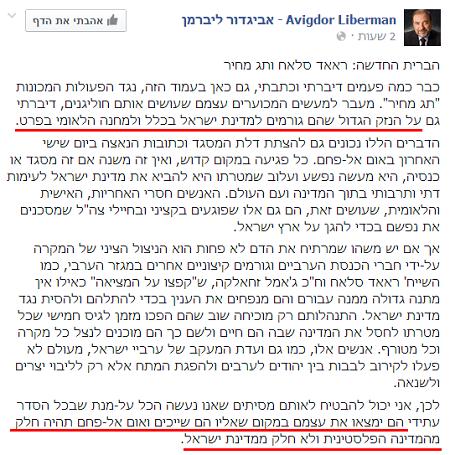 ההודעה בדף הפייסבוק של שר החוץ אביגדור ליברמן, 20.4.14