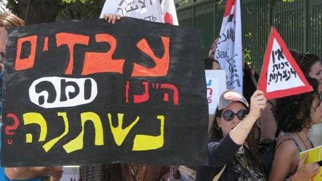 הפגנה של פעילי הקואליציה להעסקה ישירה נגד תופעת עובדי קבלן. ההפגנה נערכה לפני חג הפסח בקריית הממשלה בירושלים (צילום: הקואליציה הארצית להעסקה ישירה).