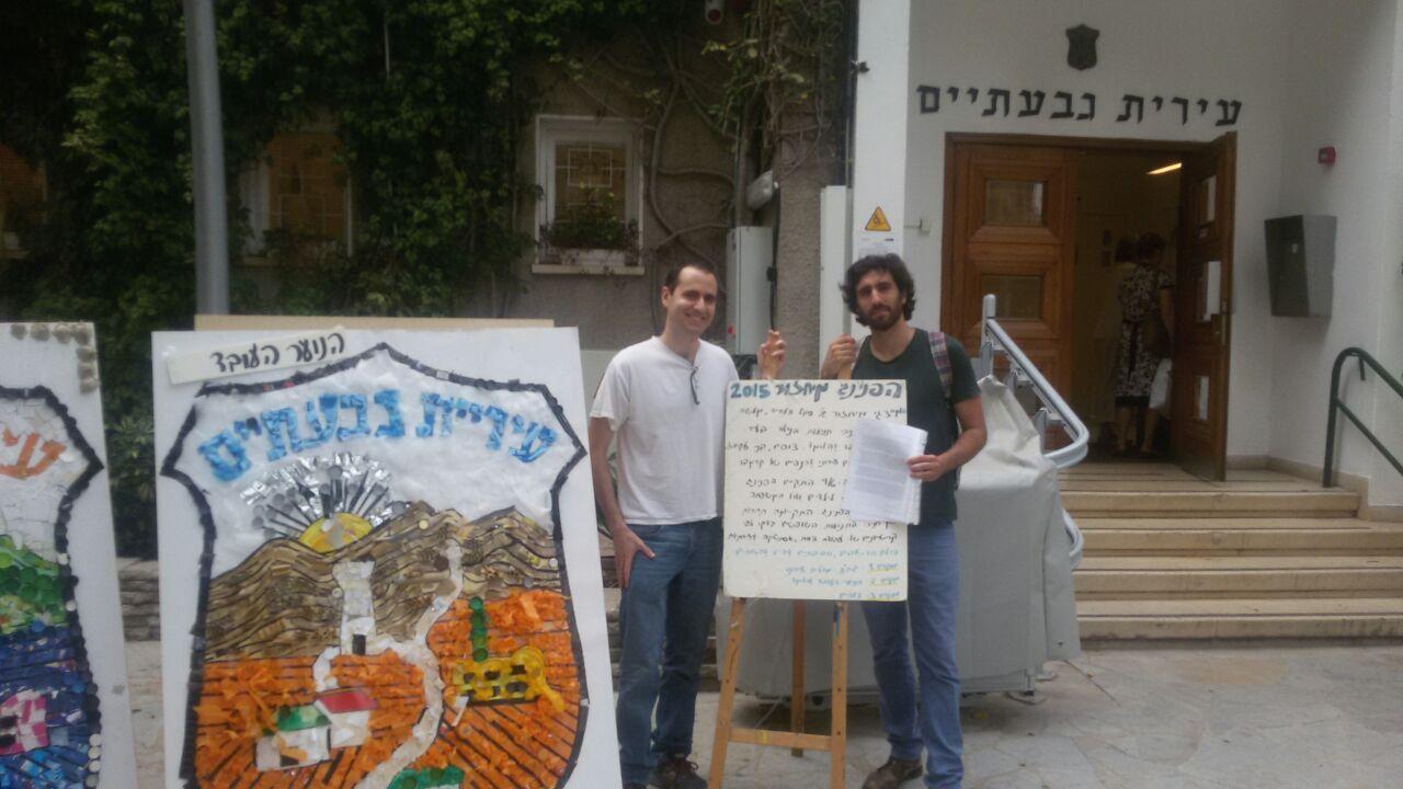פעילים מול עיריית גבעתיים.