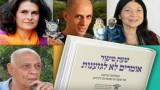 מתוך עמוד הפייסבוק של האגודה לזכויות האזרח בישראל
