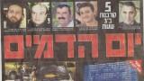 """מתוך עמוד השער של העיתון """"ידיעות אחרונות"""", 20.11.15."""