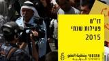"""מתוך הדו""""ח של """"אמנסטי אינטרנשיונל ישראל"""""""