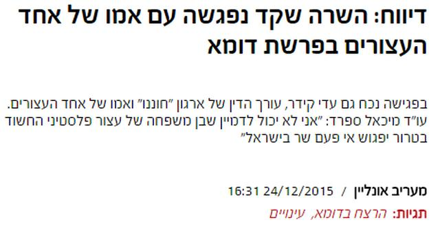 אתר מעריב (24.12.2015)