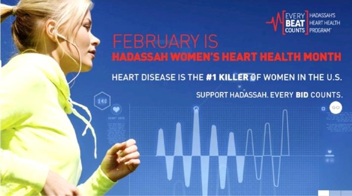 אל תיקחו ללב. קמפיין בריאות הלב של נשות הדסה, פברואר 2014