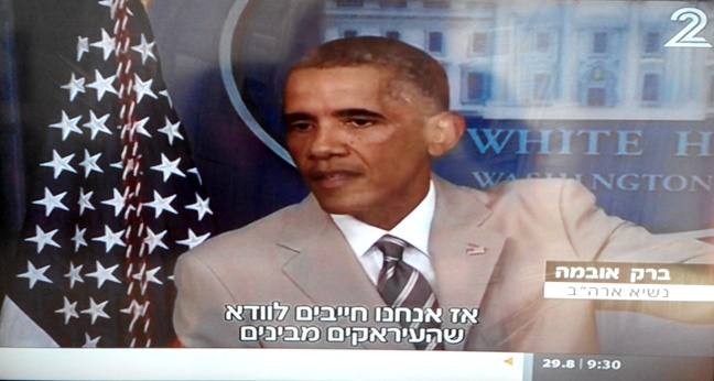 אובמה. מחזיק עותק של 'הטרור' על השידה ליד המיטה לקראת הטורניר עם ISIS. צילום מסך מתוך חדשות 2