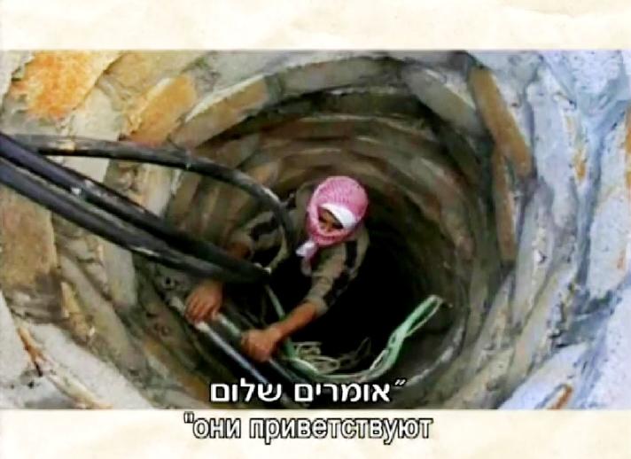 """אנשי הדממה חופרי המנהרות. גיבורי רשת פלסטינים. מתוך """"לינק"""" החינוכית."""