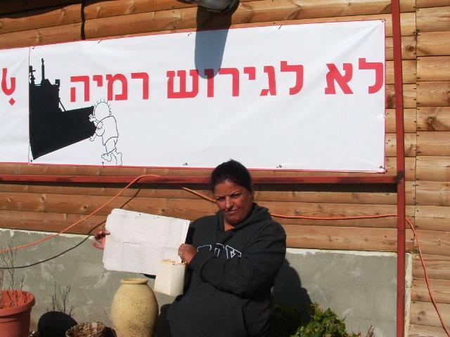 צילום:  ועד הפעולה של תושבי ראמיה