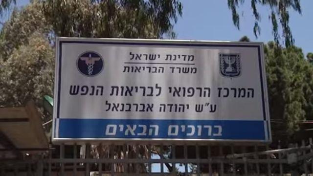שלט הכניסה לבית החולים לבריאות הנפש - אברבנאל