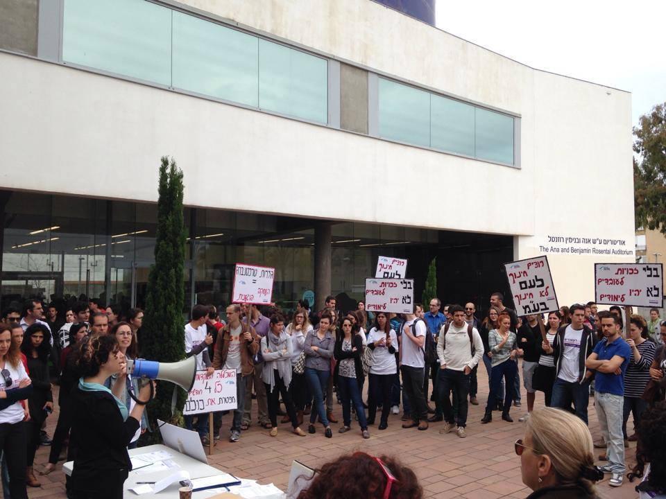 הפגנה במכללה האקדמית תל אביב יפו