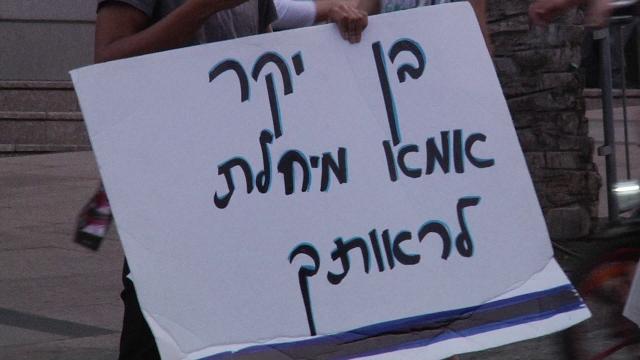"""""""די לסחבת"""" – הפגנה להכרה בחטיפת ילדי תימן"""