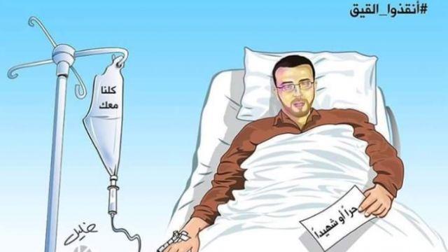 """למעלה """"הצילו את אל קיק!"""". בפתק """"חופשי או מת"""", ועל האינפוזיה בצורת פלסטין ההיסטורית """"כולנו איתך"""". קרדיט: arab48/com"""