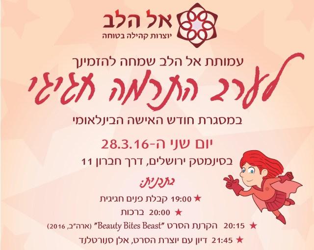 elhalev fund raise