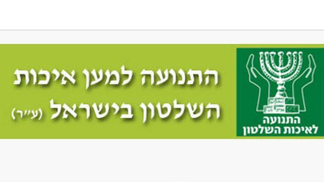 """צילום מסך מתוך אתר """"התנועה לאיכות השלטון"""""""