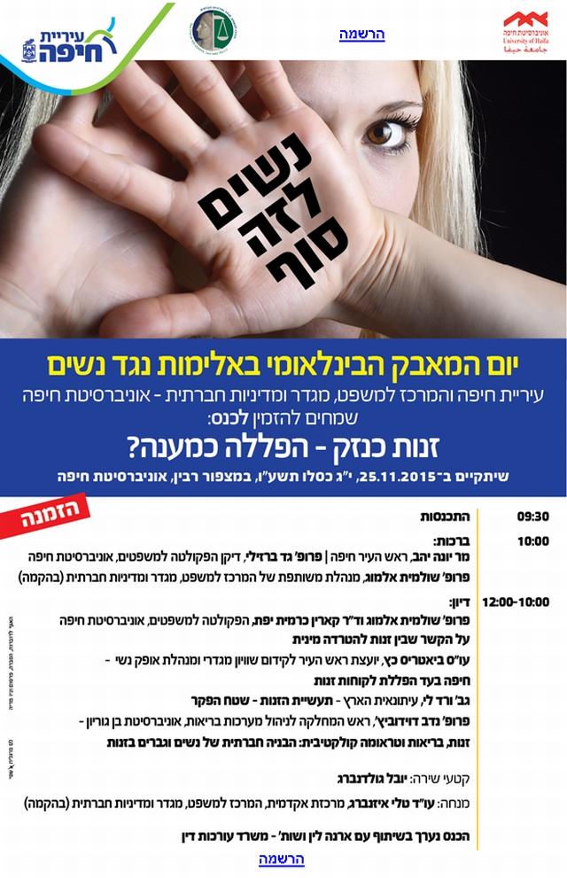 haifa haflala