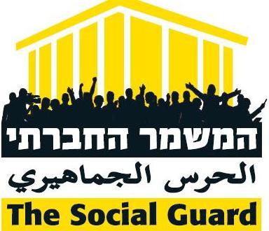 המשמר החברתי של הכנסת מפרסם את המדד החברתי של מושב החורף 2014.