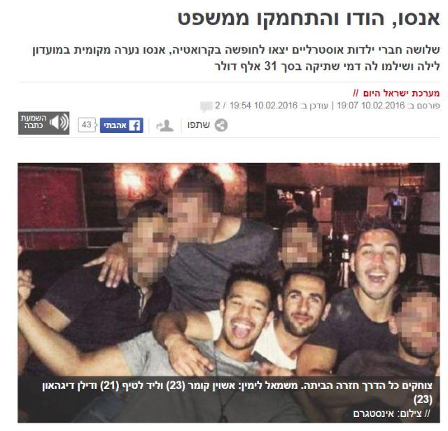 """צילום מסך מתוך הכתבה ש""""ישראל היום"""" 10/2/2016"""