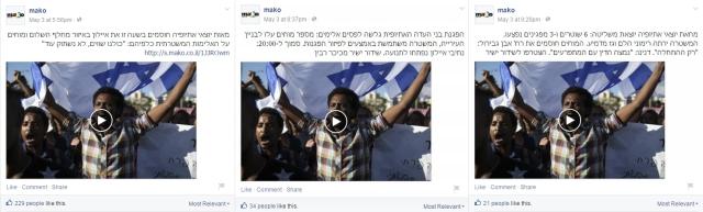 צילומי מסך: דף הפייסבוק של MAKO