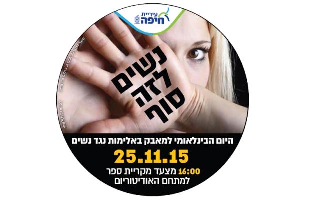march haifa