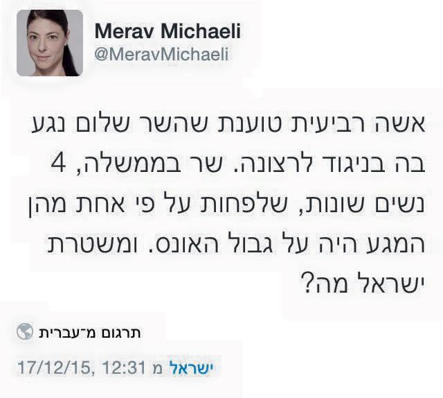 """מתוך דף הפייסבוק של ח""""כ מרב מיכאלי"""