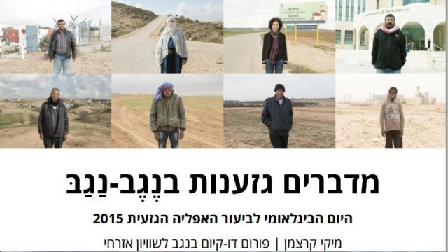 """צילום מסך מתוך הדו""""ח (תמונות: מיקי קרצמן)"""