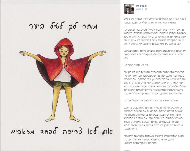 צילום מסך מתוך דף הפייסבוק של אור סגל.
