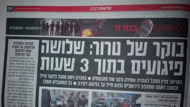 """צילום עמוד 9 ב""""ישראל היום"""", יום שישי 25/12/2015"""