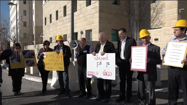ההפגנה מול משרד הכלכלה שלשום (09.02.2016)