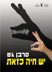 מתוך אתר הקואליציה הבינלאומית לזכויות נשים עגונות