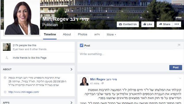 צילום מסך של עמוד הפייסבוק של שרת התרבות