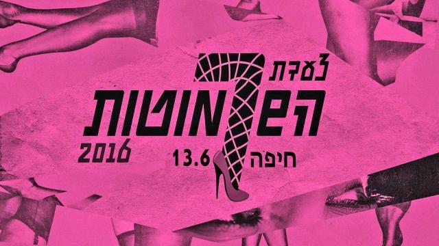 slutwalk haifa