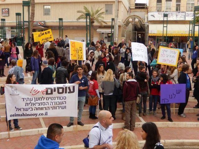 """הפגנה קודמת של ארגון עו""""סים שינוי"""