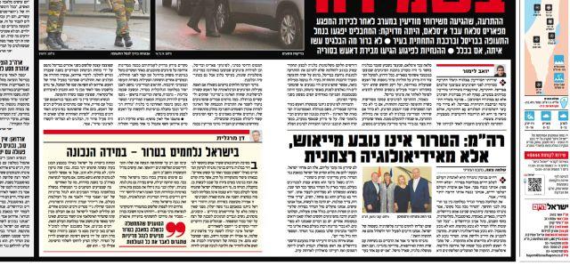 """העמוד הראשון בעיתון """"ישראל היום"""" אתמול (24.03.16)"""
