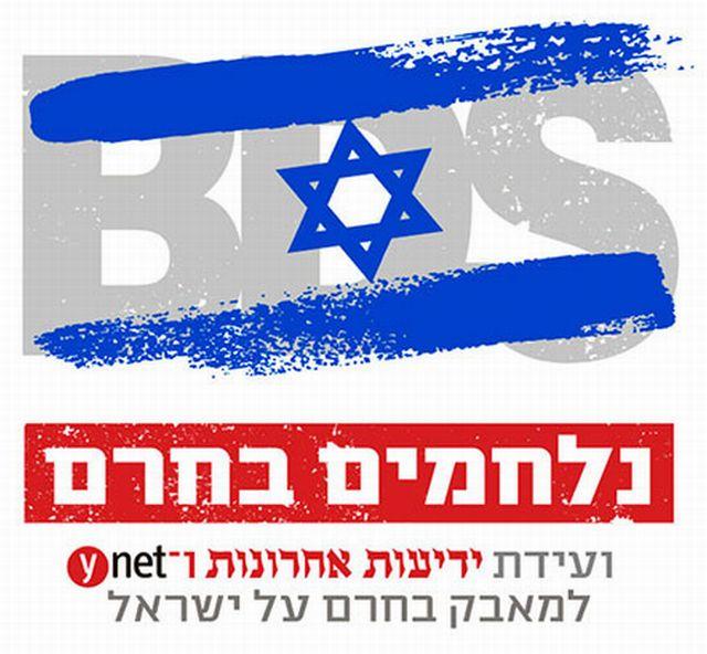צילום מסך מדף הקמפיין באתר Ynet