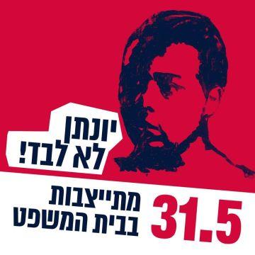 מתוך עמוד המאבק לשחרורו של יונתן היילו בפייסבוק